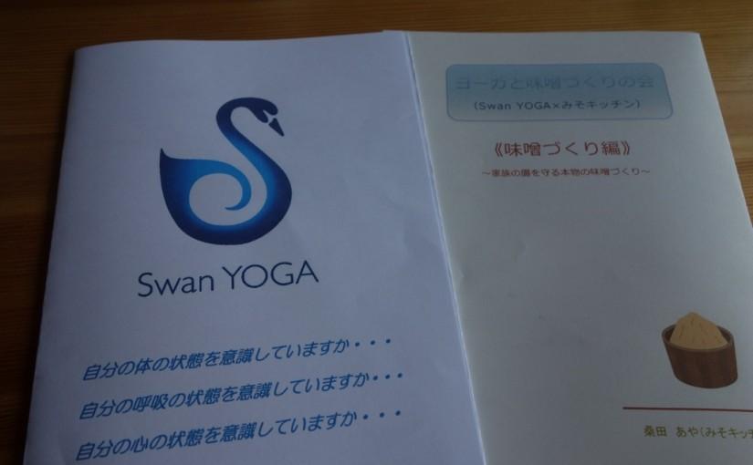 【参加者募集】11/11(日)ヨーガと味噌づくりの会(Swan YOGA×みそキッチン)